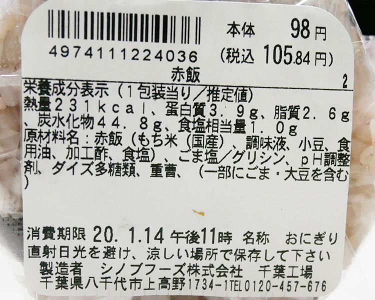 まいばすけっと「赤飯おにぎり(105円)」原材料名・カロリー