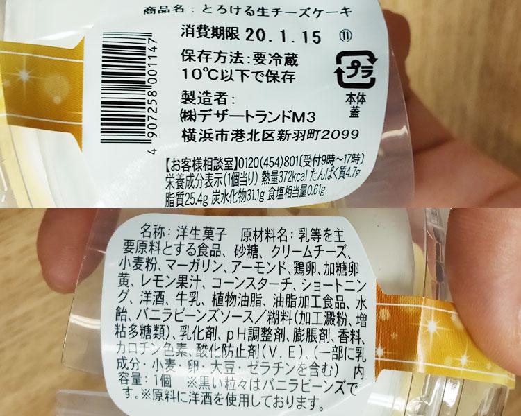 ファミリーマート「とろける生チーズケーキ(288円)」原材料名・カロリー
