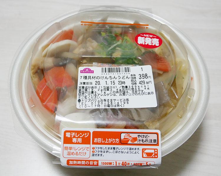 7種具材のけんちんうどん(429円)