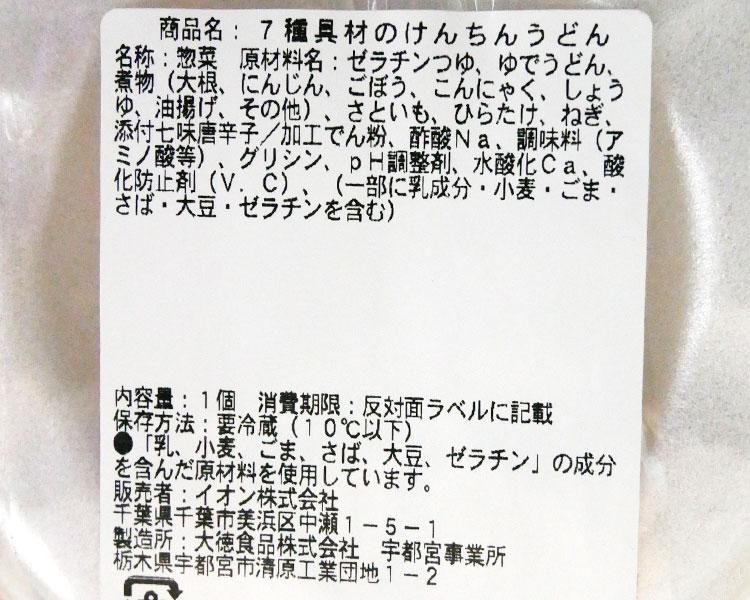 まいばすけっと「7種具材のけんちんうどん(429円)」原材料名・カロリー