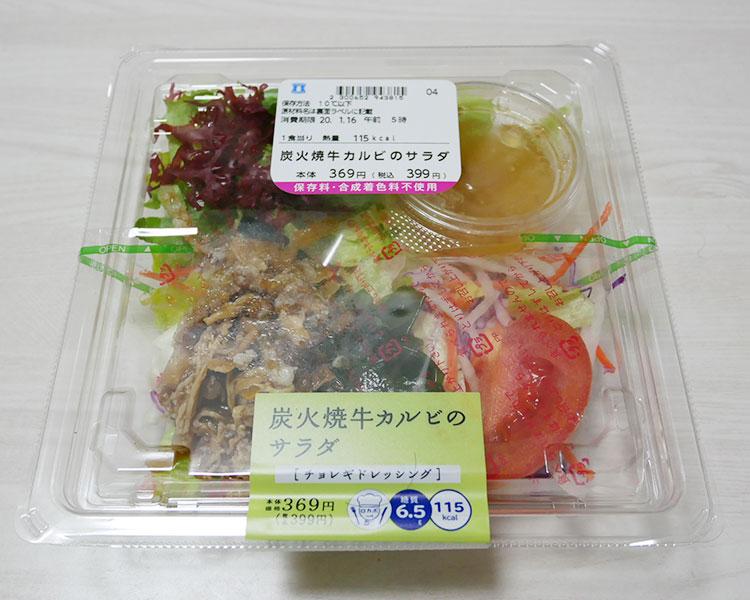 炭火焼牛カルビのサラダ(399円)