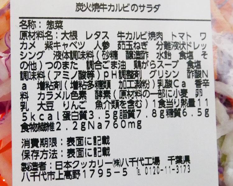 ローソン「炭火焼牛カルビのサラダ(399円)」の原材料・カロリー