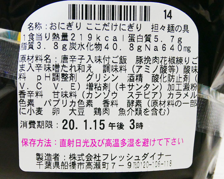 ローソン「ここだけにぎり[担々麺の具](145円)」原材料名・カロリー