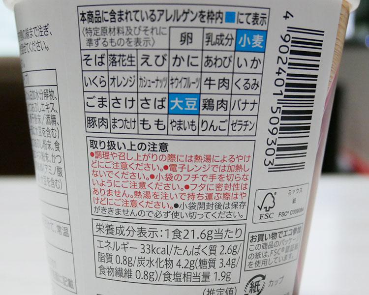 セブンイレブン「カップみそ汁 海苔(100円)」の原材料・カロリー