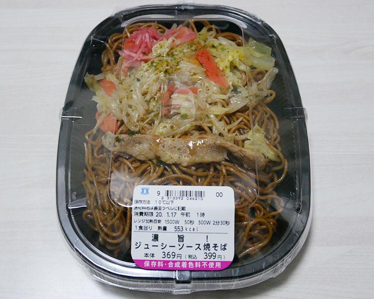 濃旨!ジューシーソース焼そば(399円)