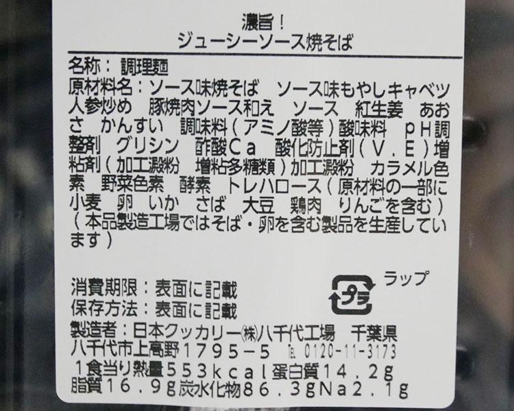 ローソン「濃旨!ジューシーソース焼そば(399円)」の原材料・カロリー
