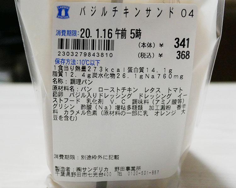 ローソン「全粒粉入 バジルチキンサンド(368円)」の原材料名・カロリー