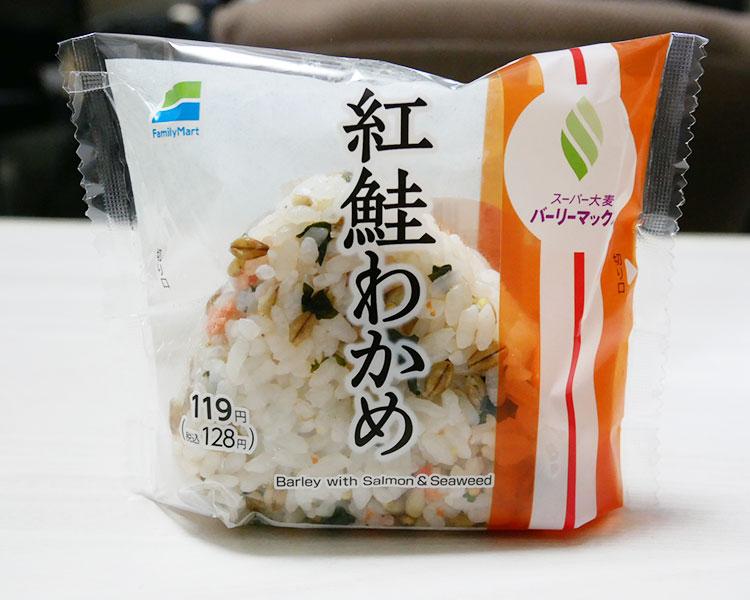 スーパー大麦 紅鮭わかめ おむすび(128円)