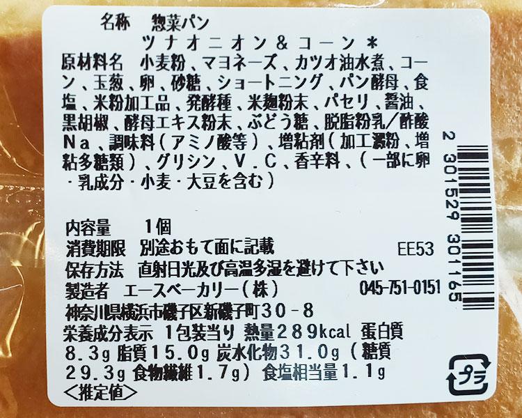 セブンイレブン「ツナオニオン&コーン(118円)」の原材料・カロリー