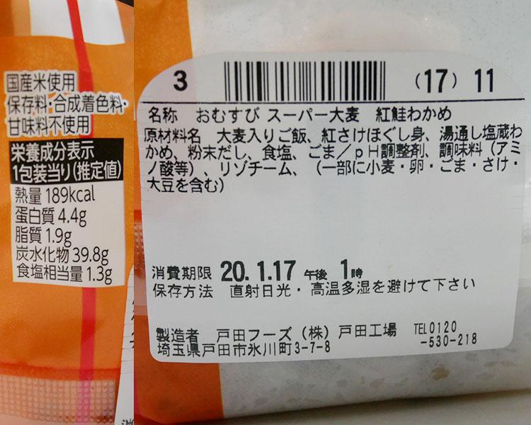 ファミリーマート「スーパー大麦 紅鮭わかめ おむすび(128円)」原材料名・カロリー