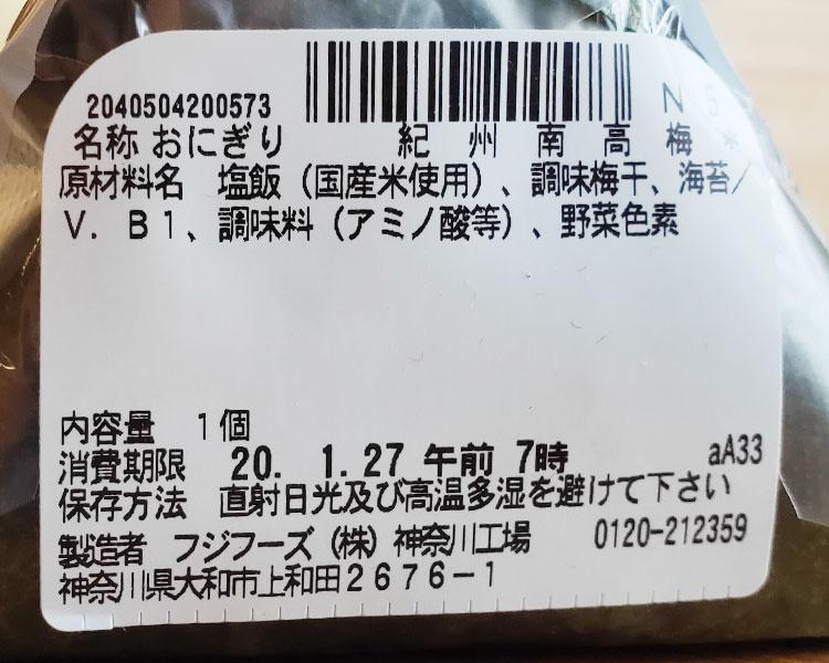 セブンイレブン「手巻おにぎり たたき梅肉紀州南高梅(124円)」原材料名・カロリー