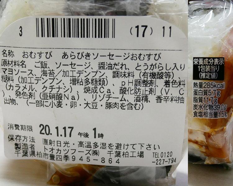 ファミリーマート「あらびきソーセージおむすび(150円)」原材料名・カロリー