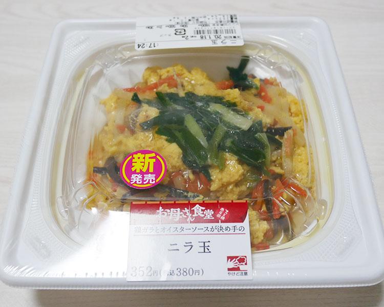 ニラ玉(380円)