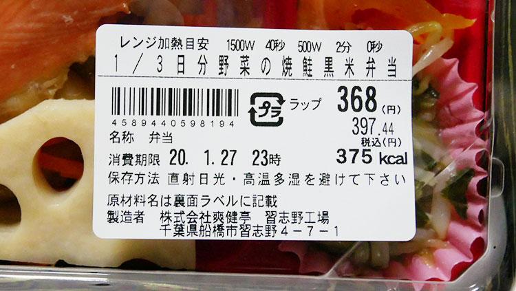 まいばすけっと「1/3日分野菜の焼鮭黒米弁当(397円)」原材料名・カロリー