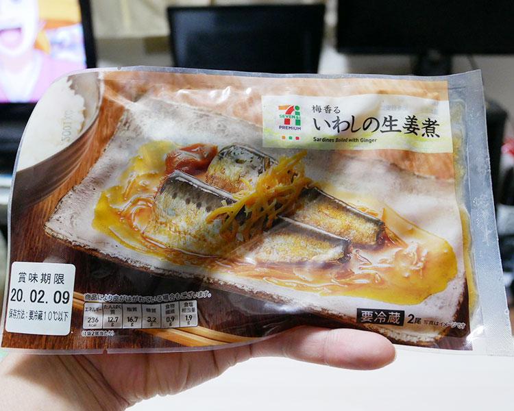 いわしの生姜煮(203円)