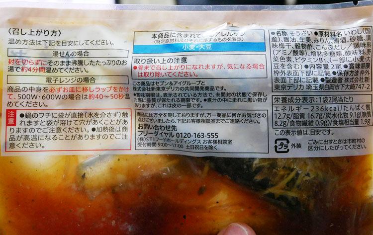 セブンイレブン「いわしの生姜煮(203円)」の原材料・カロリー