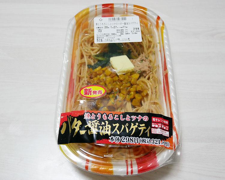 焼とうもろこしとツナのバター醤油スパゲッティ(321円)