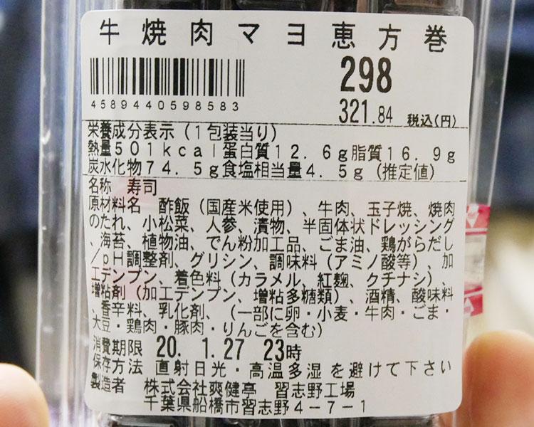 まいばすけっと「恵方巻[牛焼肉マヨ](321円)」原材料名・カロリー