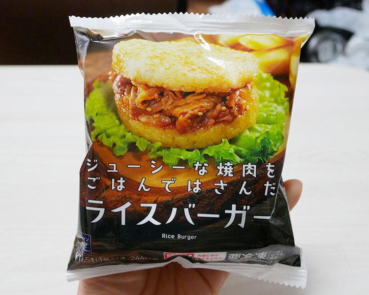 ライスバーガー(165円)