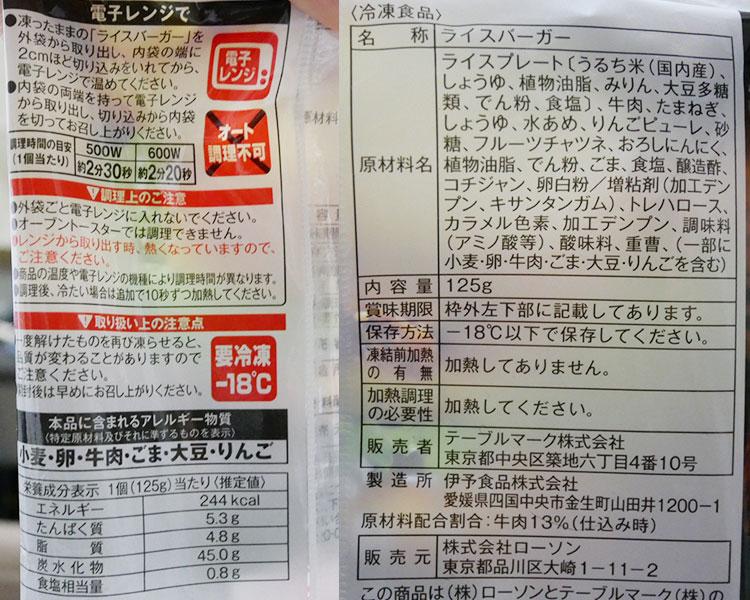 ローソン「冷凍食品 ライスバーガー(165円)」の原材料・カロリー