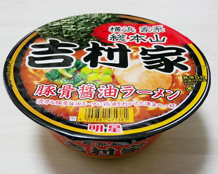 明星食品 家系総本山 吉村家 豚骨醤油ラーメン(278円)