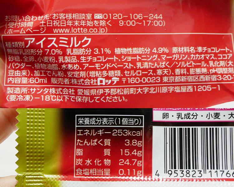 ファミリーマート「くちどけにこだわったチョコパイアイス(198円)」原材料名・カロリー