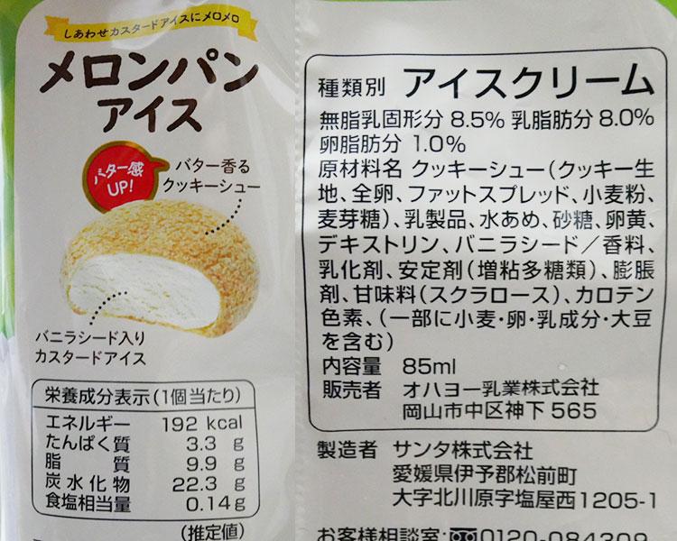 ファミリーマート「メロンパンアイス(216円)」原材料名・カロリー