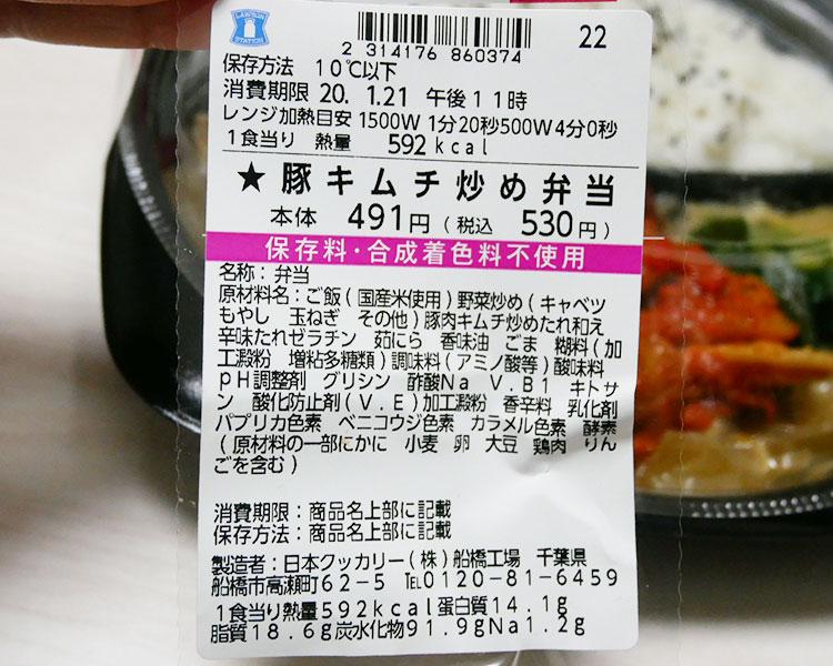 ローソン「旨辛仕立て!豚キムチ炒め弁当(530円)」原材料名・カロリー