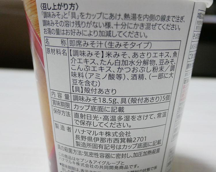 セブンイレブン「カップみそ汁 あさり(138円)」の原材料・カロリー