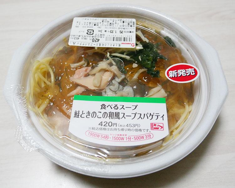 鮭ときのこの和風スープスパゲティ(453円)