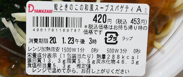デイリーヤマザキ「鮭ときのこの和風スープスパゲティ(453円)」の原材料・カロリー
