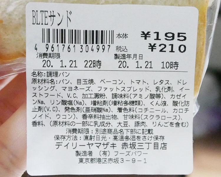 デイリーヤマザキ「BLTEサンド(210円)」原材料名・カロリー
