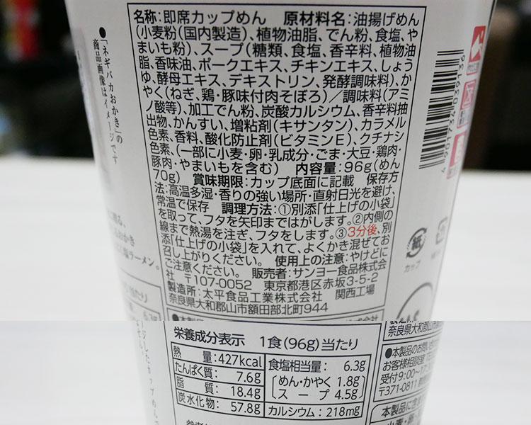 ローソン「ネギバカ 青ネギオイル仕立てのにんにく塩ラーメン(228円)」の原材料・カロリー