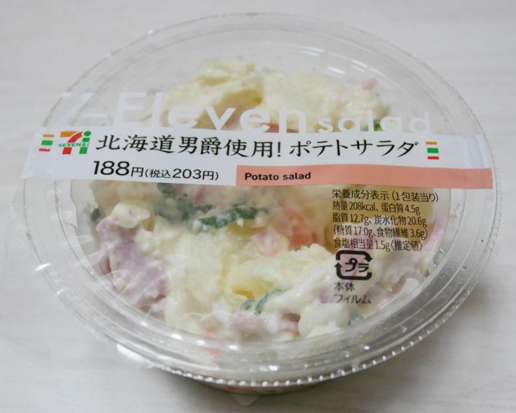 北海道男爵使用!ポテトサラダ