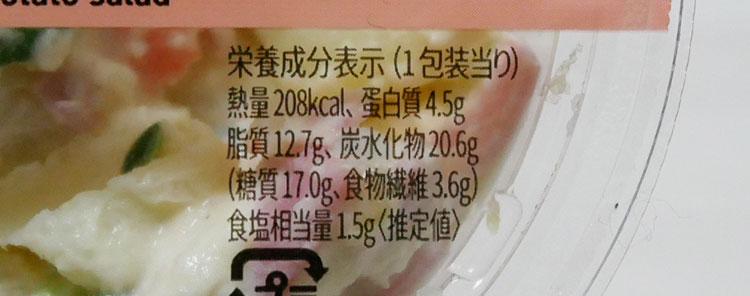 セブンイレブン「北海道男爵使用!ポテトサラダ(203円)」の原材料・カロリー
