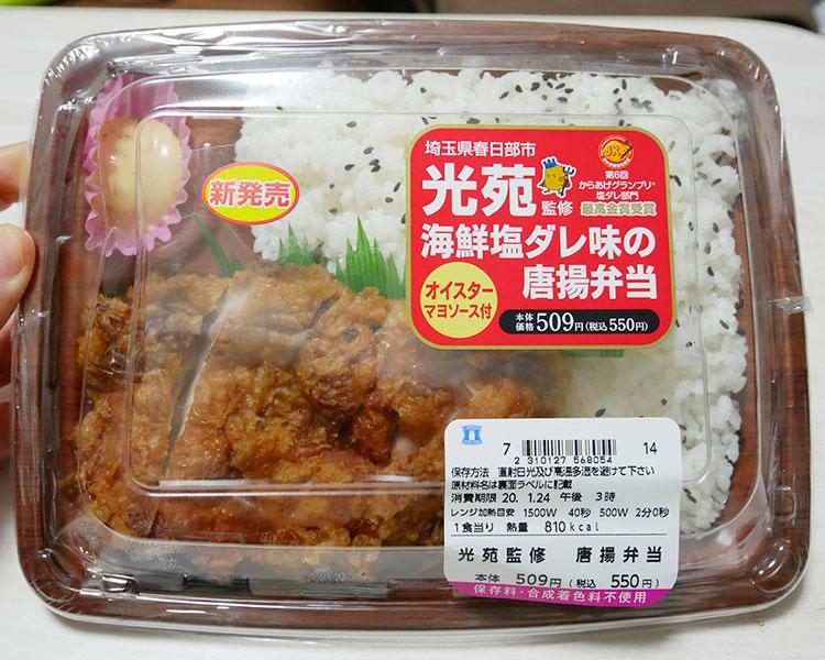 光苑監修 海鮮塩ダレ味の唐揚弁当(550円)