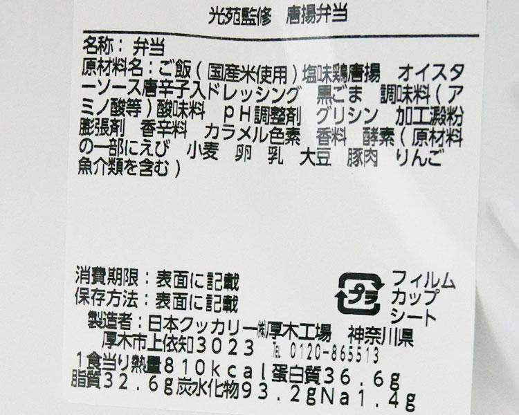 ローソン「光苑監修 海鮮塩ダレ味の唐揚弁当(550円)」の原材料・カロリー