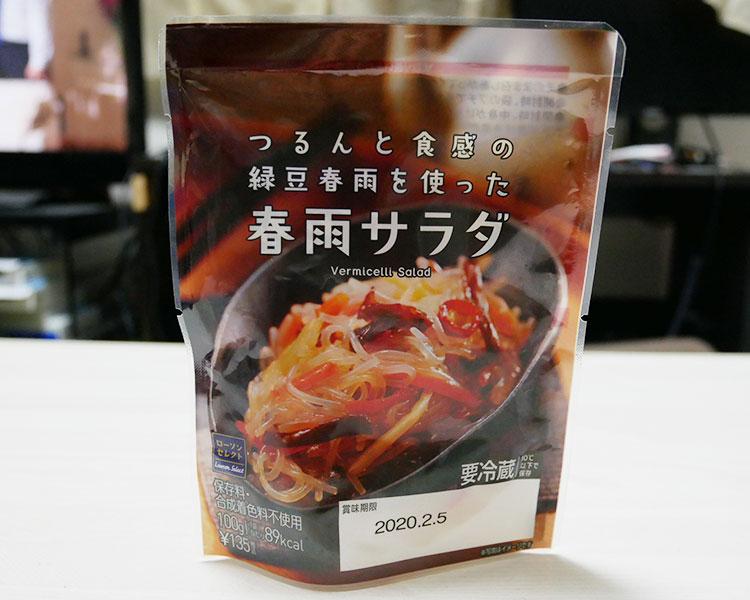 春雨サラダ(135円)