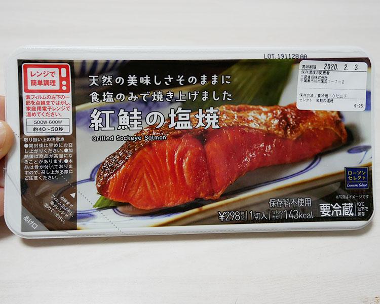 紅鮭の塩焼(298円)