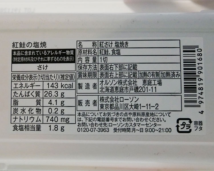 ローソン「紅鮭の塩焼(298円)」の原材料・カロリー