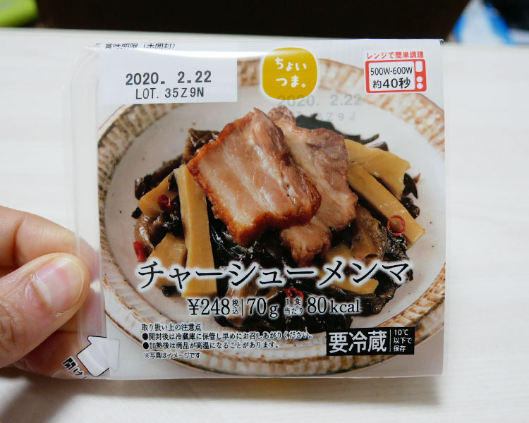 チャーシューメンマ(248円)