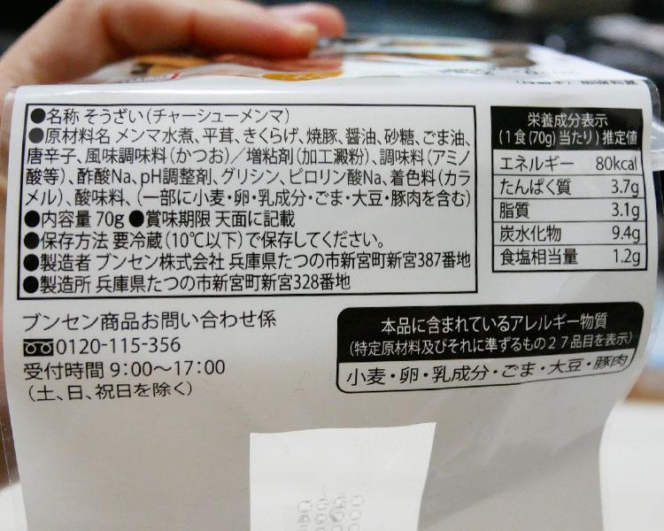 ローソン「チャーシューメンマ(248円)」の原材料・カロリー