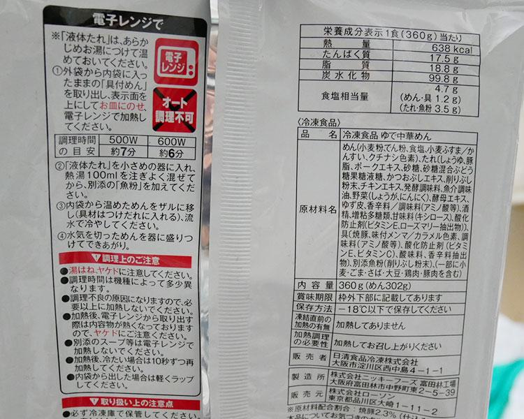 ローソン「冷凍食品 焼豚つけ麺(248円)」の原材料・カロリー