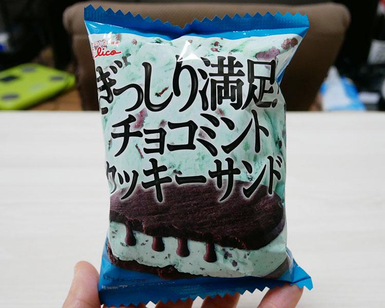 ぎっしり満足!チョコミントクッキーサンド(178円)