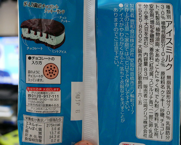 ファミリーマート「ぎっしり満足!チョコミントクッキーサンド(178円)」原材料名・カロリー