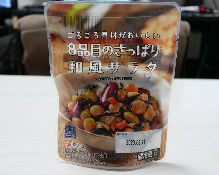 8品目のさっぱり和風サラダ(130円)