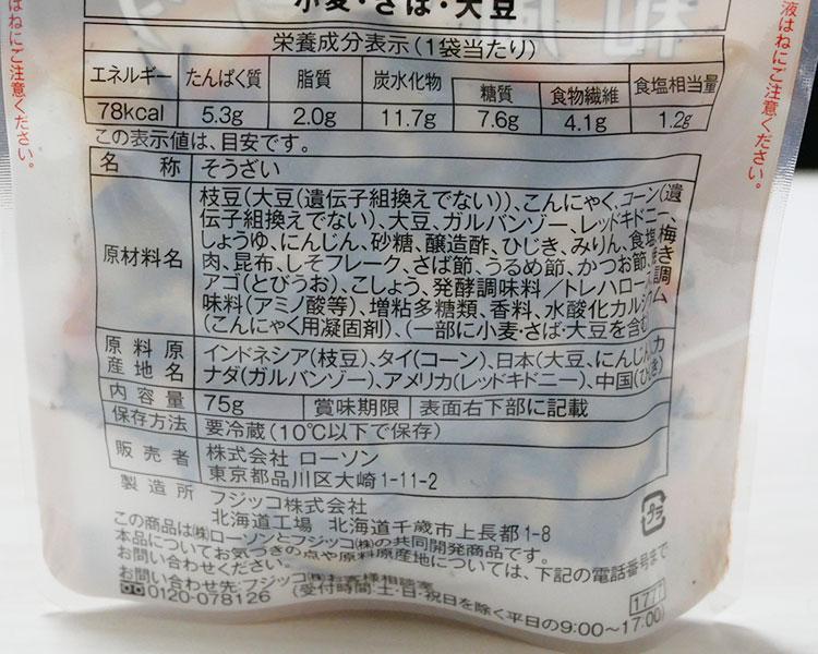 ローソン「8品目のさっぱり和風サラダ(130円)」カロリー・原材料名