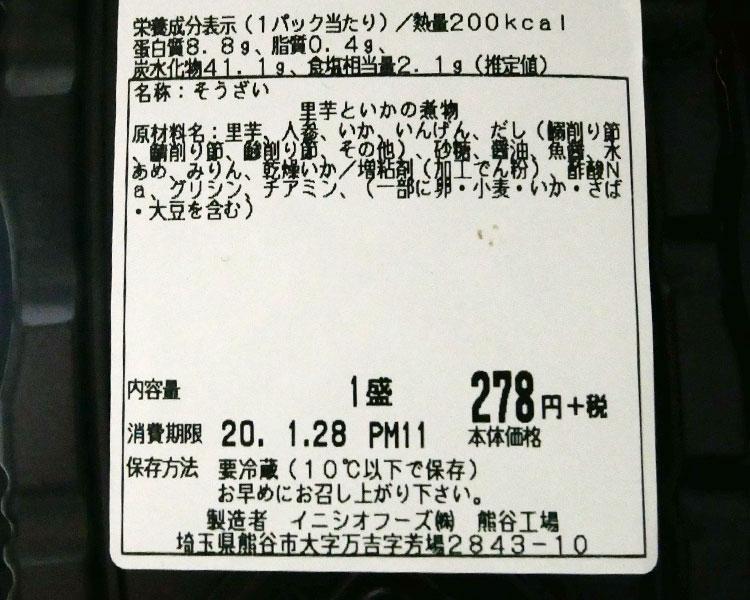 まいばすけっと「里芋といかの煮物(300円)」原材料名・カロリー