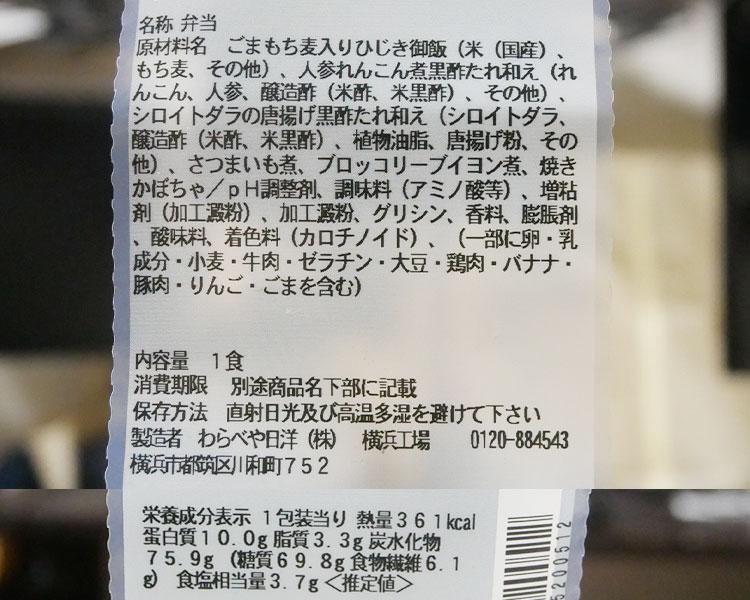 セブンイレブン「白身魚の黒酢あん弁当[もち麦ひじきご飯](429円)」原材料名・カロリー
