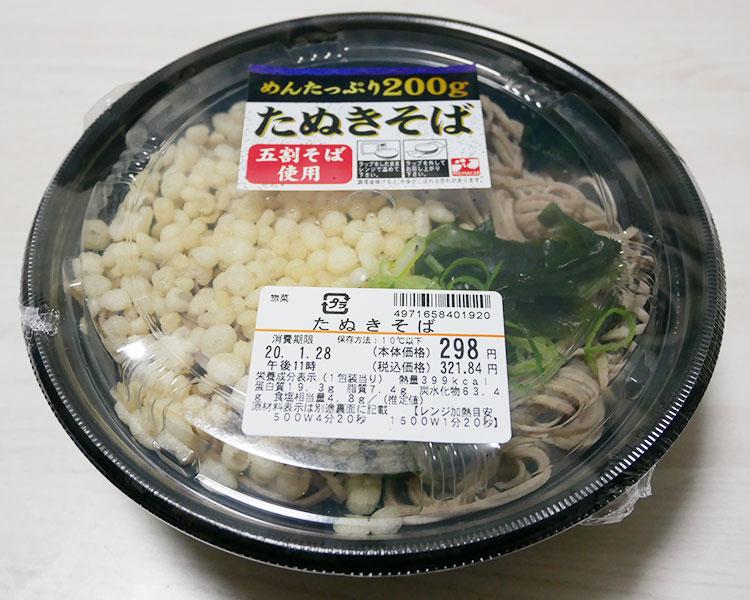 たぬきそば(321円)